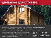 Строительство деревянных домов под ключ.