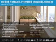 Отделка,  утепление,  ремонт балконов,  лоджий под ключ в Минске.