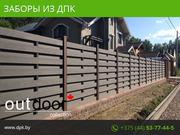 Деревянный забор с доставкой и установкой