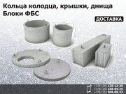 Кольца колодца,  крышки,  днища. Фундаментные блоки.